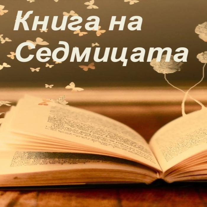 Книга на седмицата